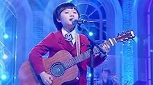 小小歌手潜力无限 台上弹唱俱佳