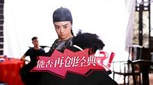 《<B>我们</B><B>来了</B>2》8月25日看点:重温黄飞鸿经典 蒋欣唐艺昕上演角色大反串