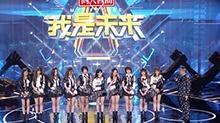 """<B>我是</B><B>未来</B>20170813期:SNH48变身科技舞姬示爱张绍刚? """"<B>未来</B>号""""现惊天""""预言"""""""