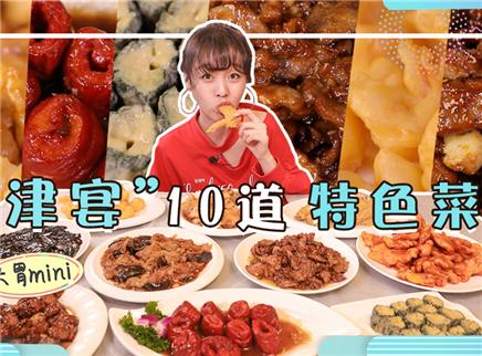 【大胃王mini】津宴!美食不只狗不理,大胃mini带你品味10道天津菜