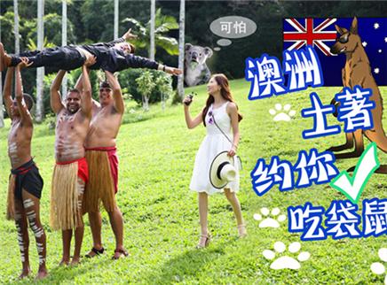 """【环球梦游记】澳大利亚篇:澳洲土著约你""""吃""""袋鼠海报"""