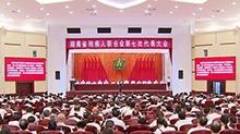 湖南省残联第七次代表大会开幕