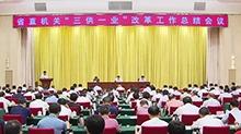 省直机关三供一业改革工作总结会议召开
