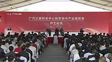 广汽三菱零部件产业园项目开工