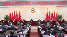 十二届省政协召开第八次常委会议