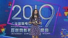 2019互联网影视精品盛典
