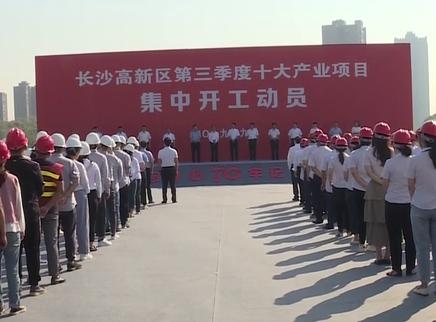 长沙高新区十大产业项目开工