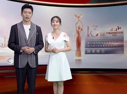 新闻当事人20201018期:第13届中国金鹰电视艺术节颁奖晚会倒计时