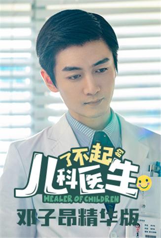 了不起的儿科医生 邓子昂精华版