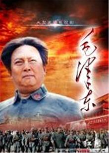 毛泽东未删减版
