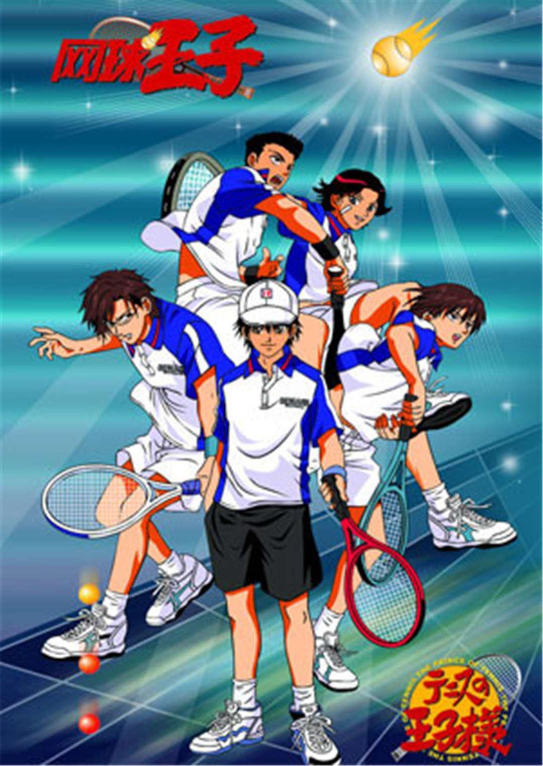 網球王子 第一季