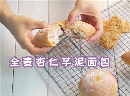 全麦杏仁芋泥面包 美味满分