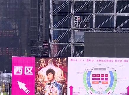 贺龙体育中心举行周杰伦演唱会