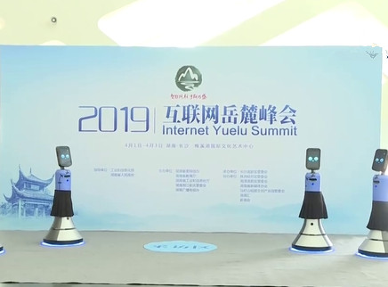 2019互联网岳麓峰会4月1日开启