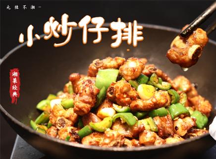 【大师的菜·小炒仔排】